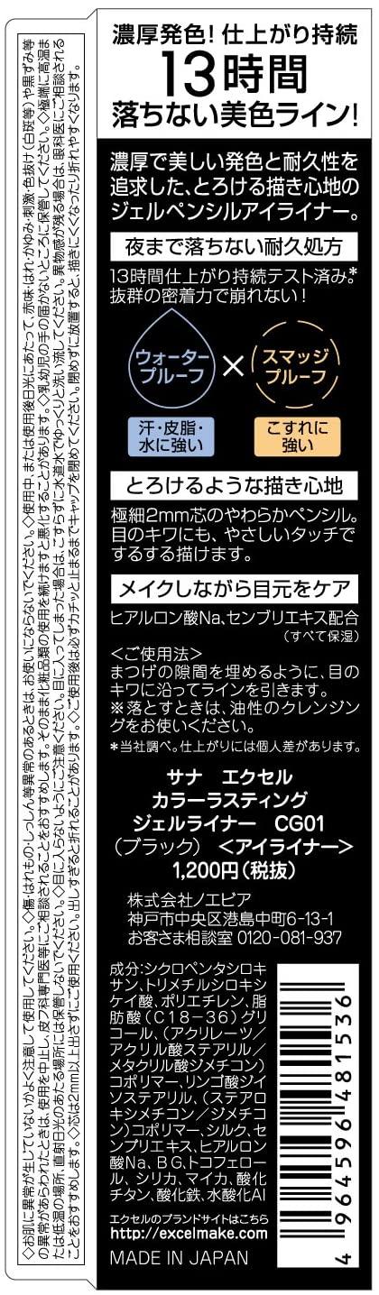 excel(エクセル)カラーラスティングジェルライナーの商品画像5