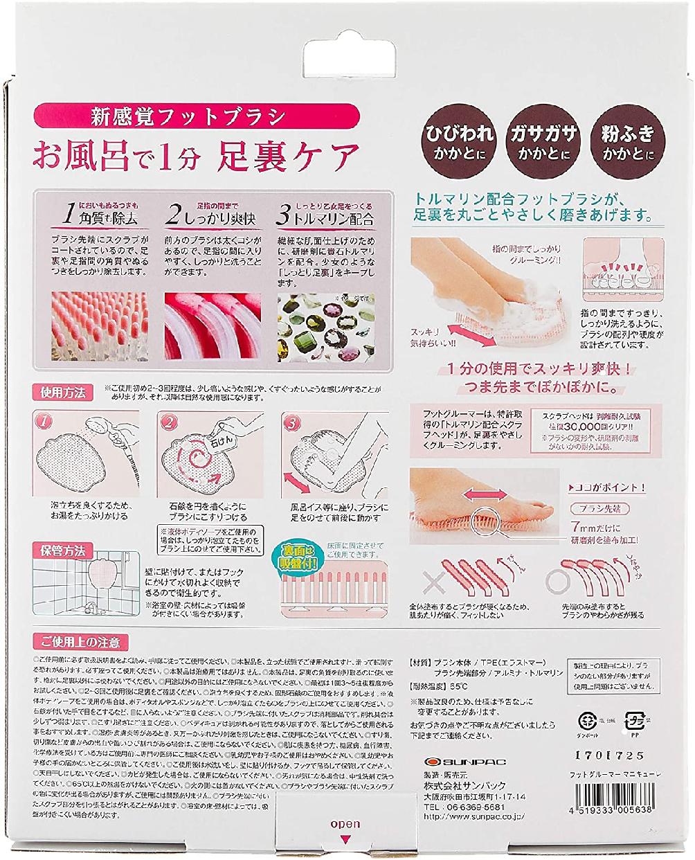 Sunpac(サンパック) フットグルーマーマニキューレの商品画像6