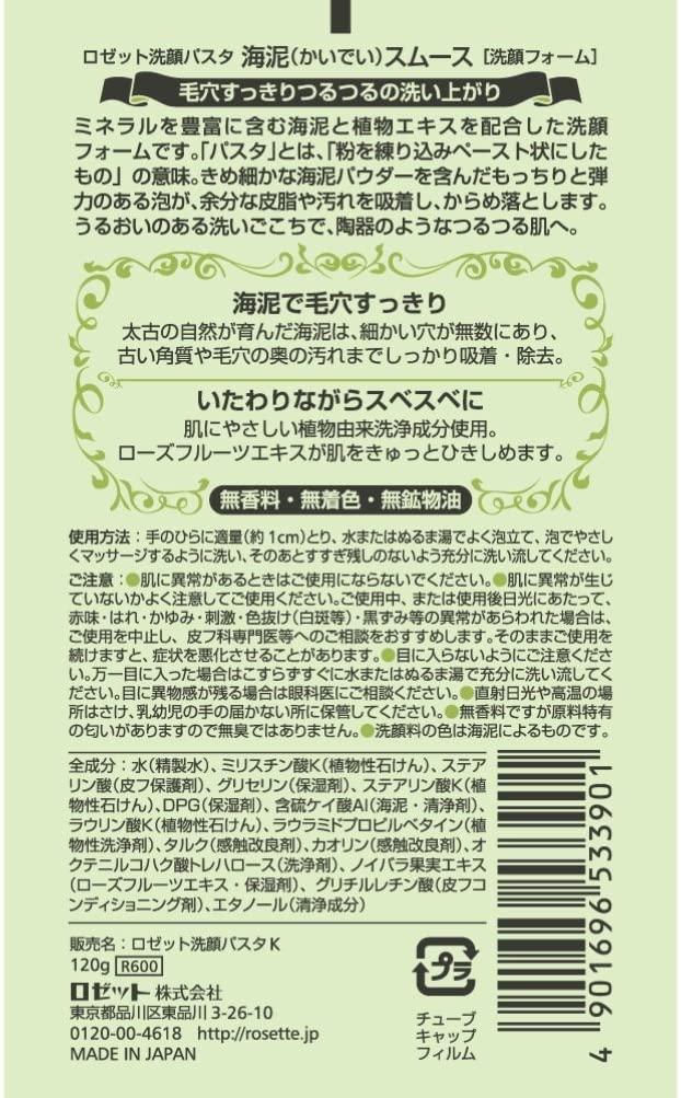 ROSETTE(ロゼット) ロゼット洗顔パスタ 海泥スムースの商品画像2