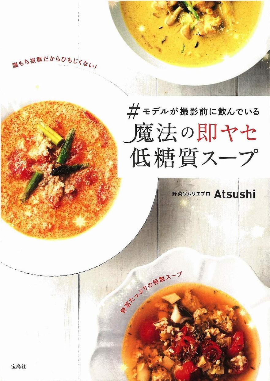 宝島社 #モデルが撮影前に飲んでいる 魔法の即ヤセ低糖質スープの商品画像2