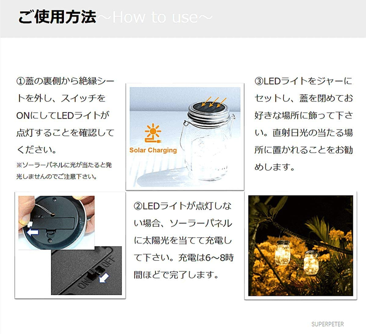 SUPERPETER(スーパーペーター) メイソンジャー風ソーラーライトの商品画像7