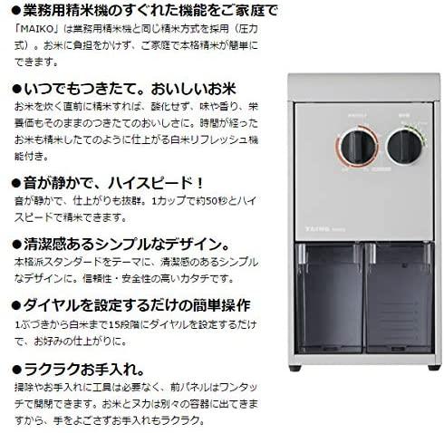 タイワ精機(タイワセイキ)家庭用精米機 MAIKO PL-03A グレーの商品画像7