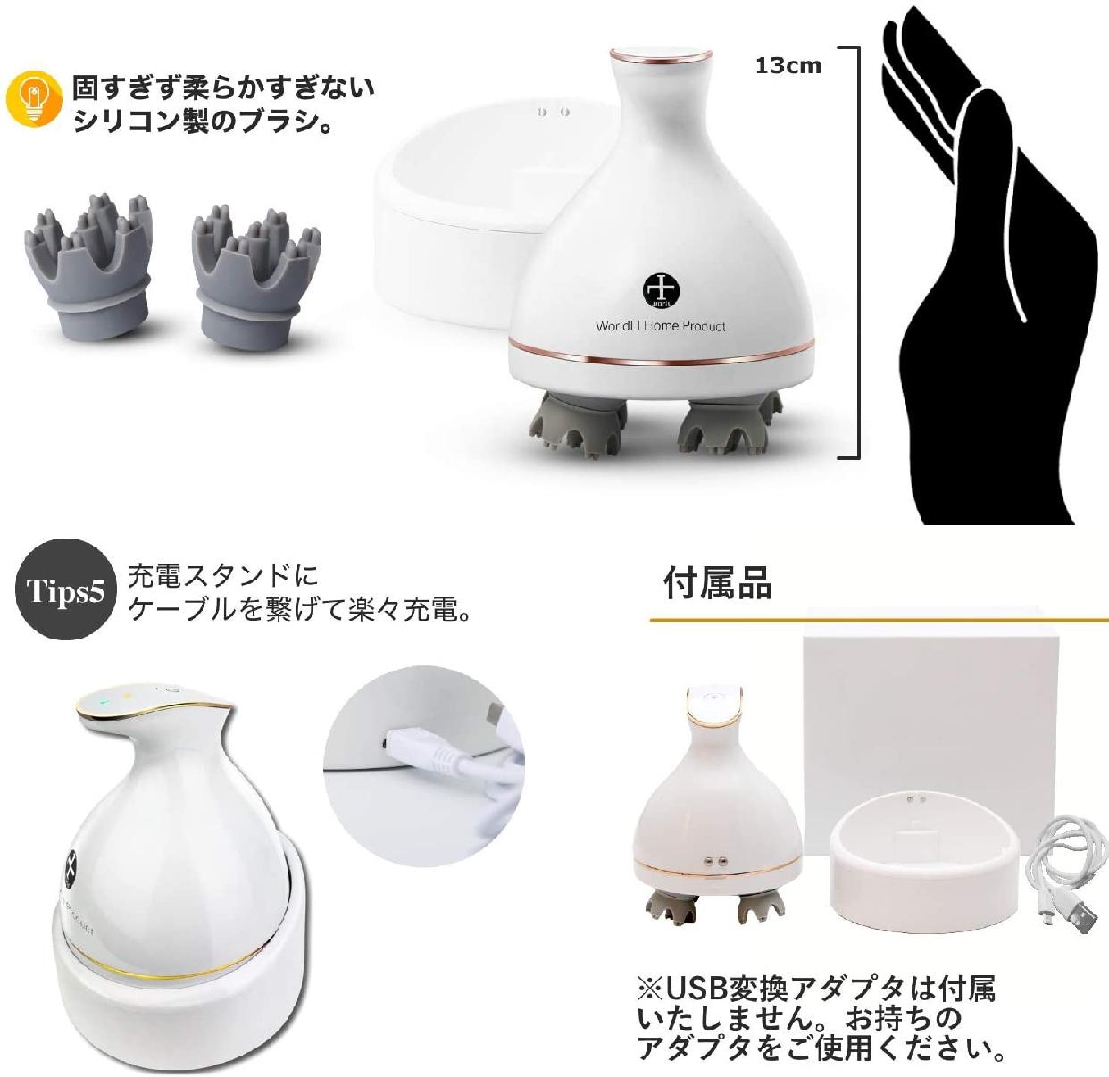 WorldLI Home Product(ワールドエルアイホームプロダクト)頭皮マッサージ器 KAS-1の商品画像7