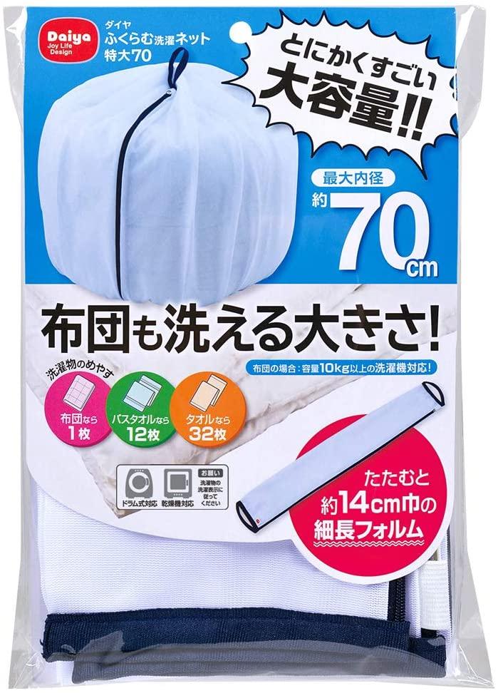 Daiya(ダイヤ) ふくらむ洗濯ネット特大70の商品画像
