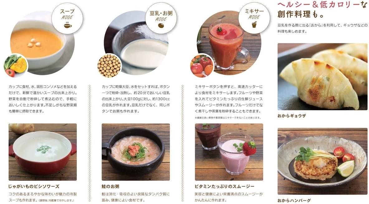 APIX(アピックス) 豆乳&スープメーカー ASM-294の商品画像9