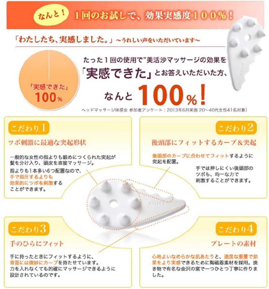 AYURA(アユーラ)ビカッサヘッドプレートの商品画像3