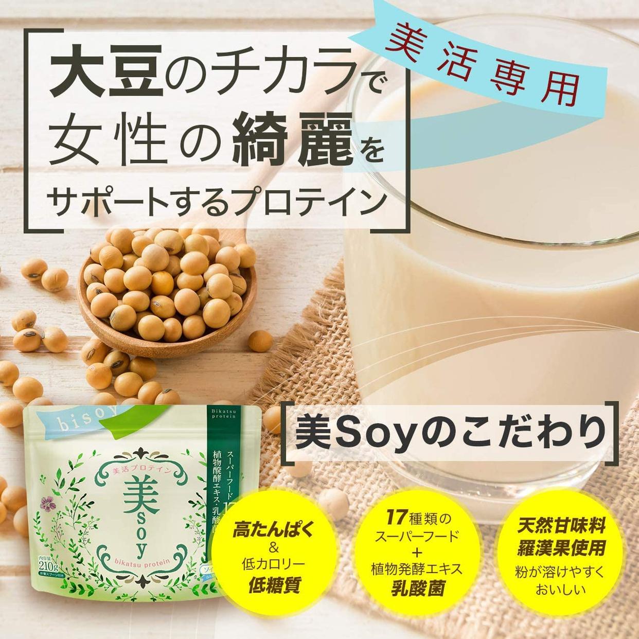 MONO CORP.(モノコーポレーション) 美Soyの商品画像2
