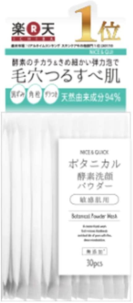 NICE & QUICK(ナイス&クイック) ボタニカル酵素洗顔パウダー