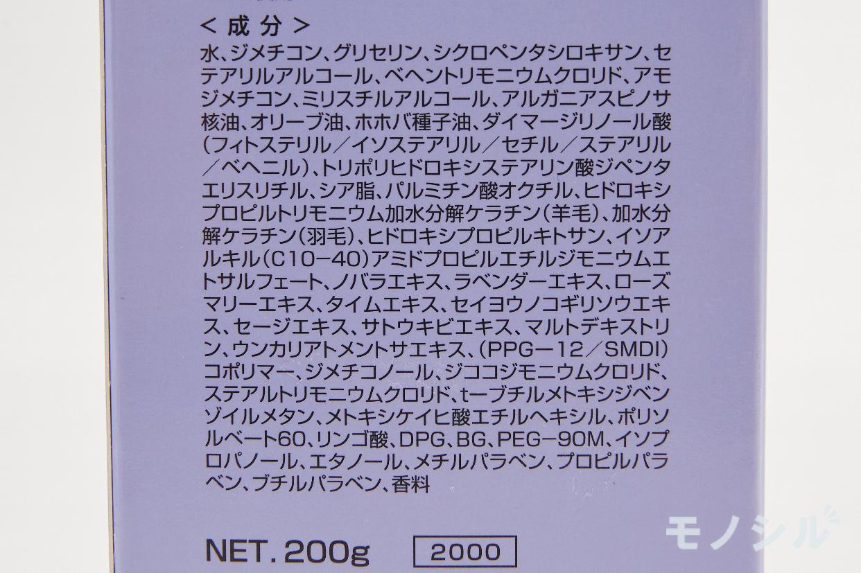 napla(ナプラ) インプライム モイスチャートリートメント ベータの商品画像3 成分表