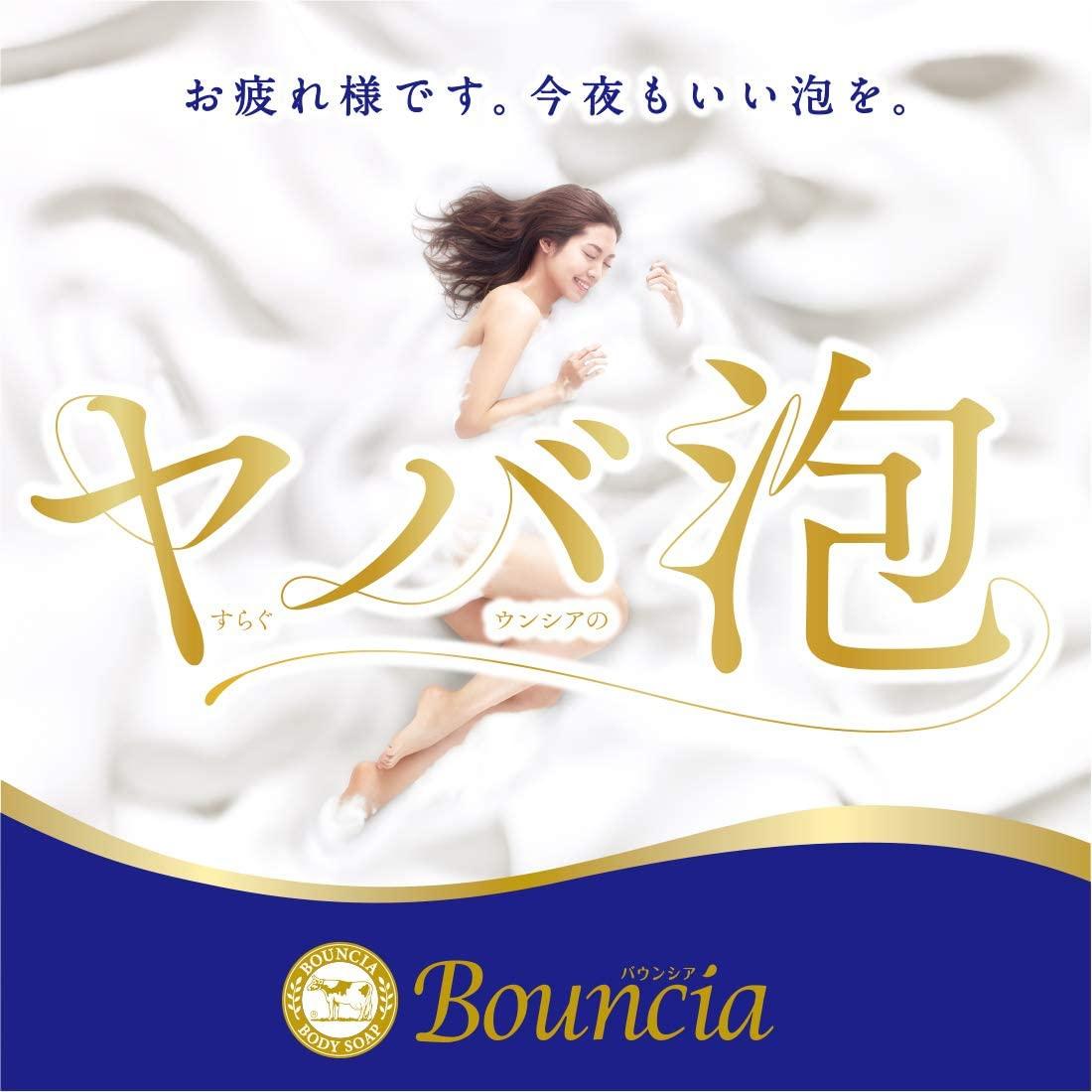 Bouncia(バウンシア)ボディソープの商品画像7