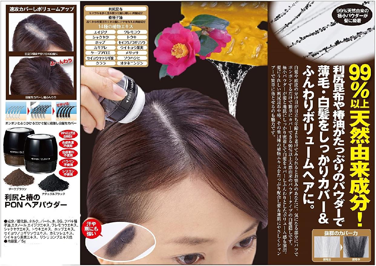 マイノロジ 利尻と椿のPONヘアパウダの商品画像8