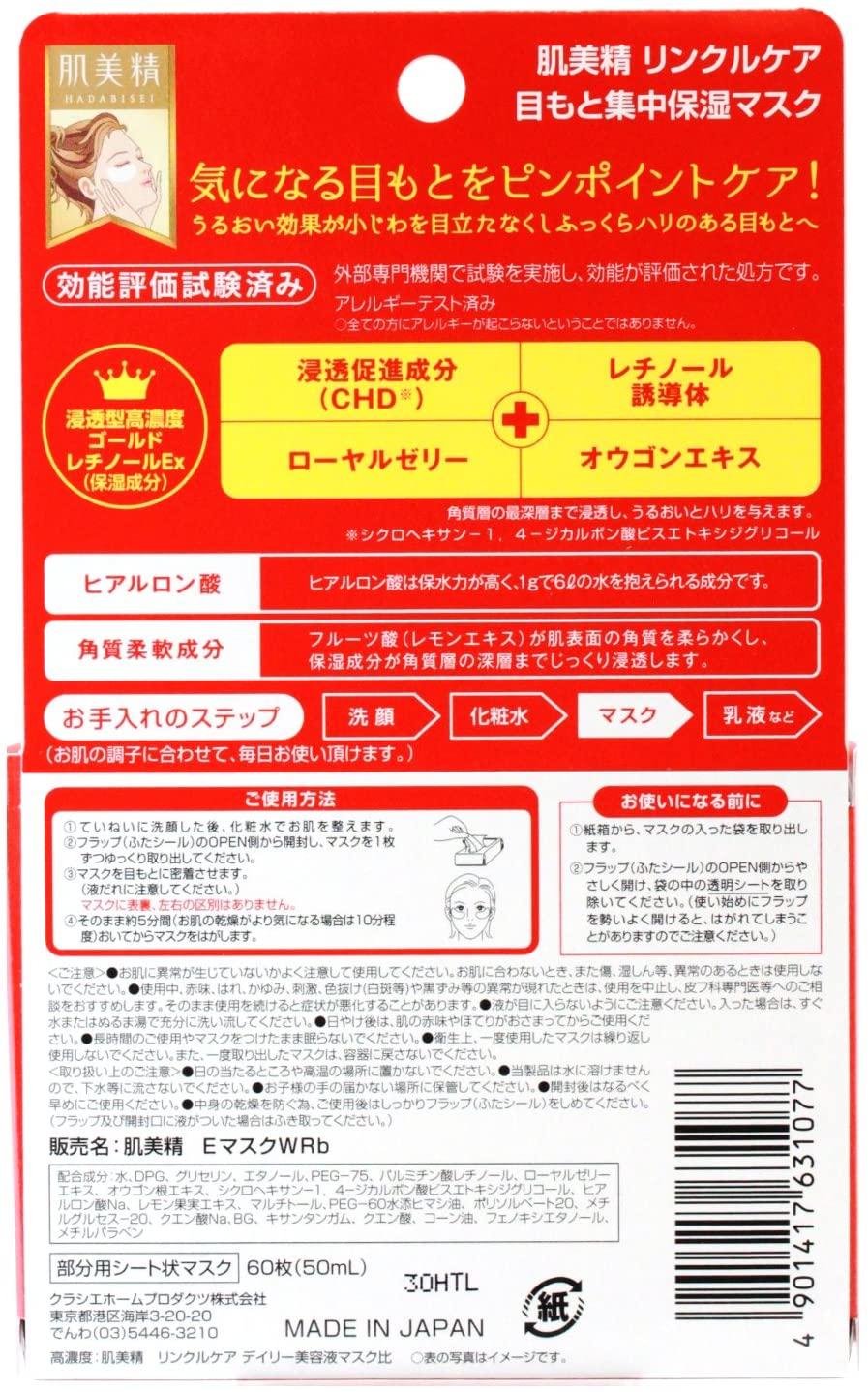 肌美精(HADABISEI) 目もと集中リンクルケアマスクの商品画像2