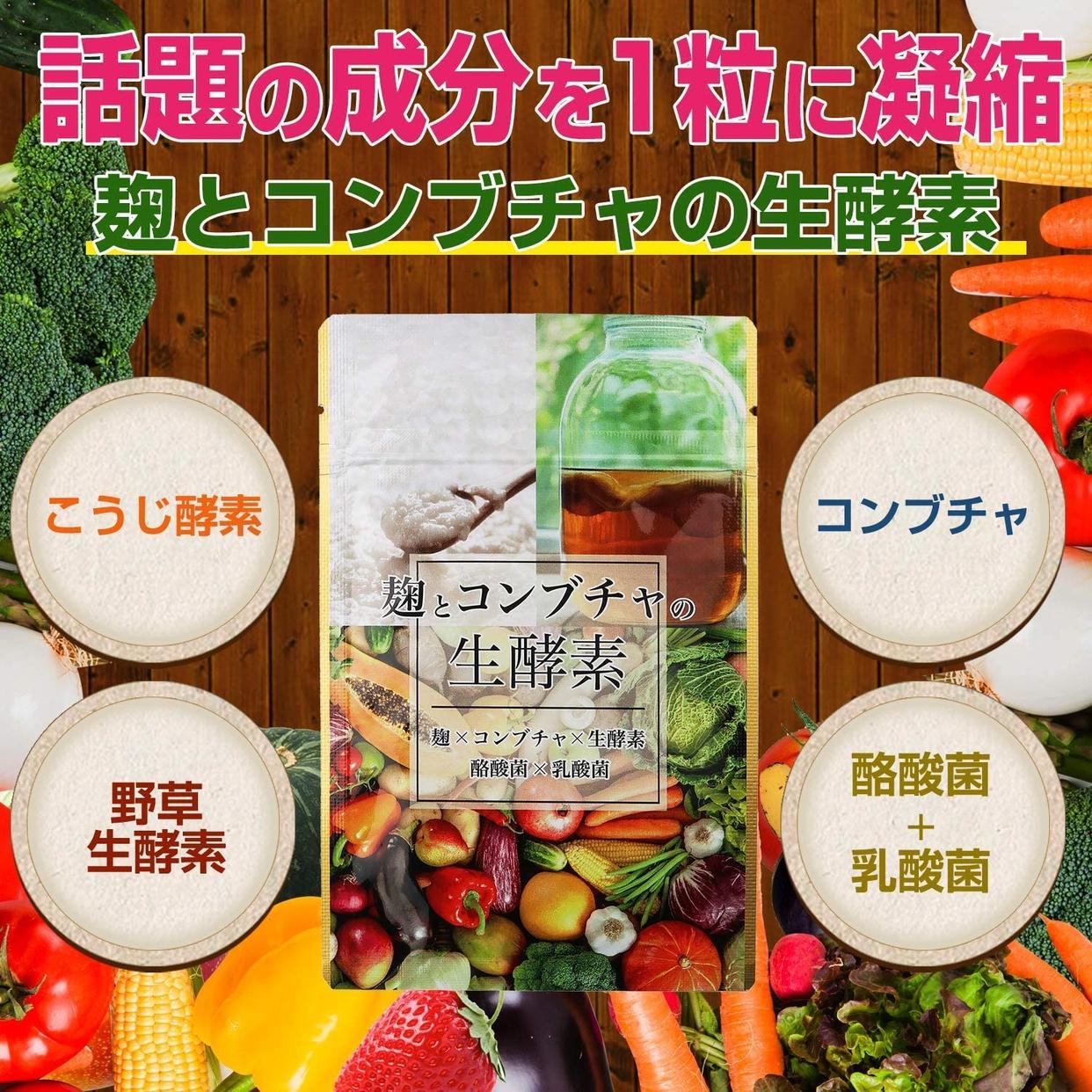 協和食研 麹とコンブチャの生酵素の商品画像3