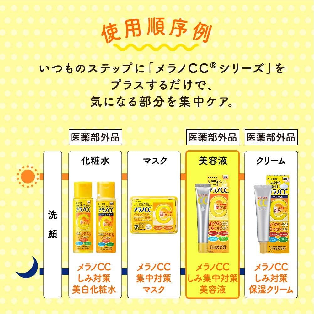 メラノCC 薬用 しみ 集中対策 美容液の商品画像11