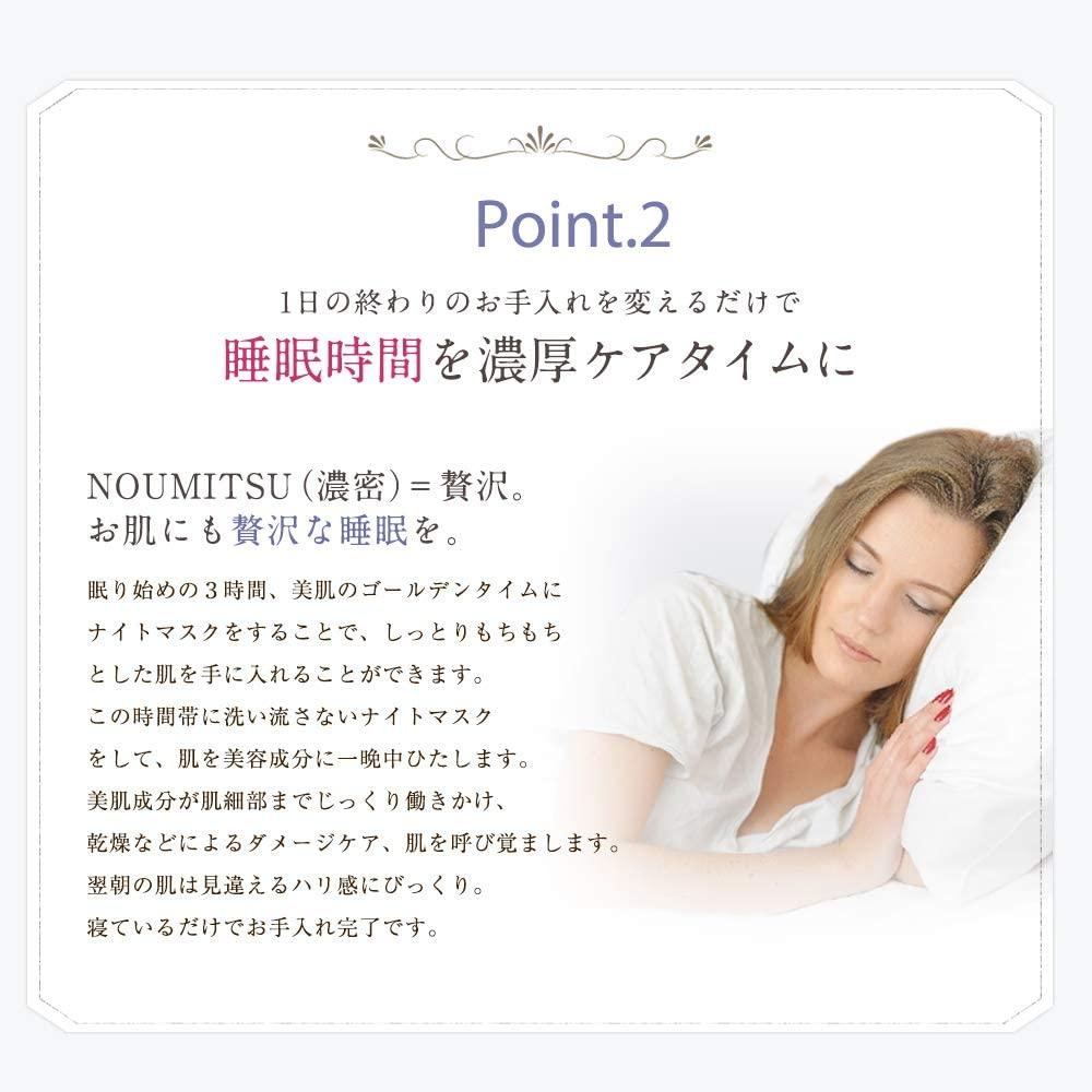 MIMURA(ミムラ)ナイトマスクNOUMITSUの商品画像5