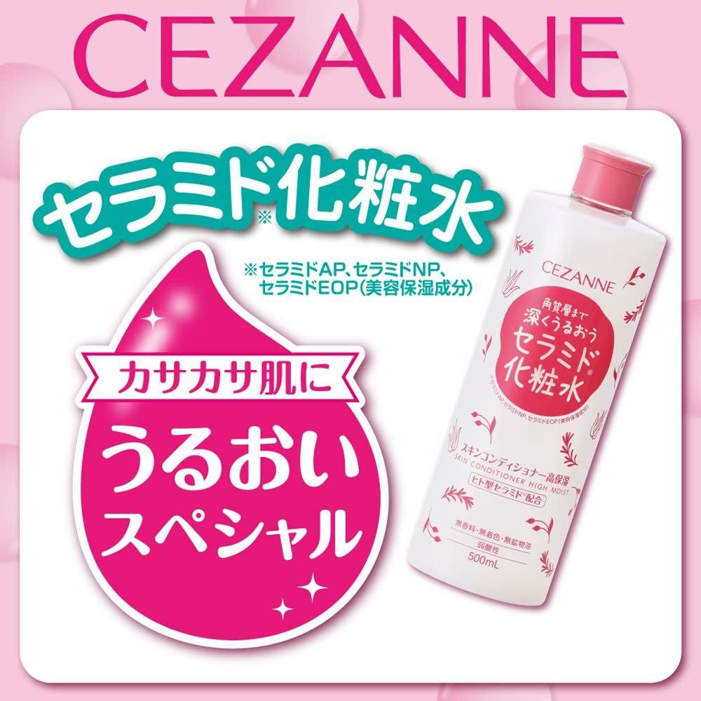 CEZANNE(セザンヌ) スキンコンディショナー高保湿の商品画像6