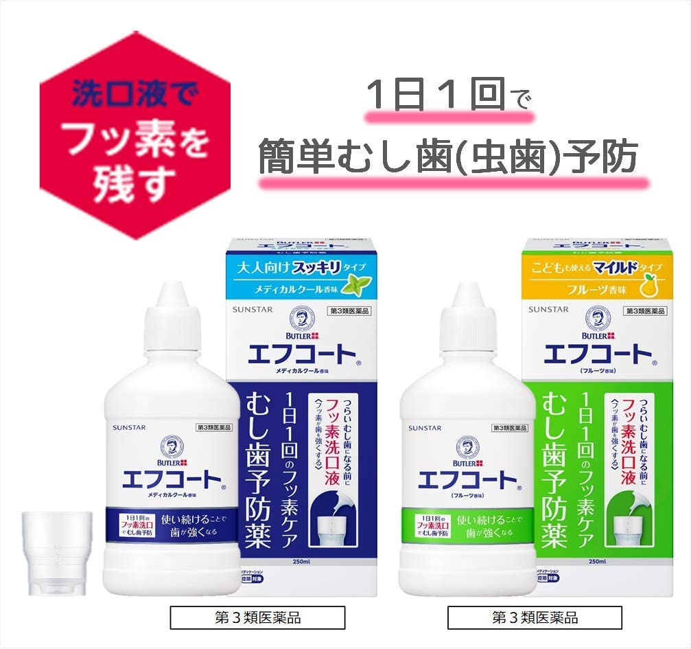 SUNSTAR(サンスター) エフコート メディカルクール香味の商品画像6