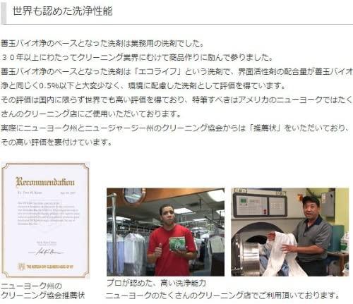 EcoPlatz(エコプラッツ) 善玉バイオ洗剤 浄JOEの商品画像7