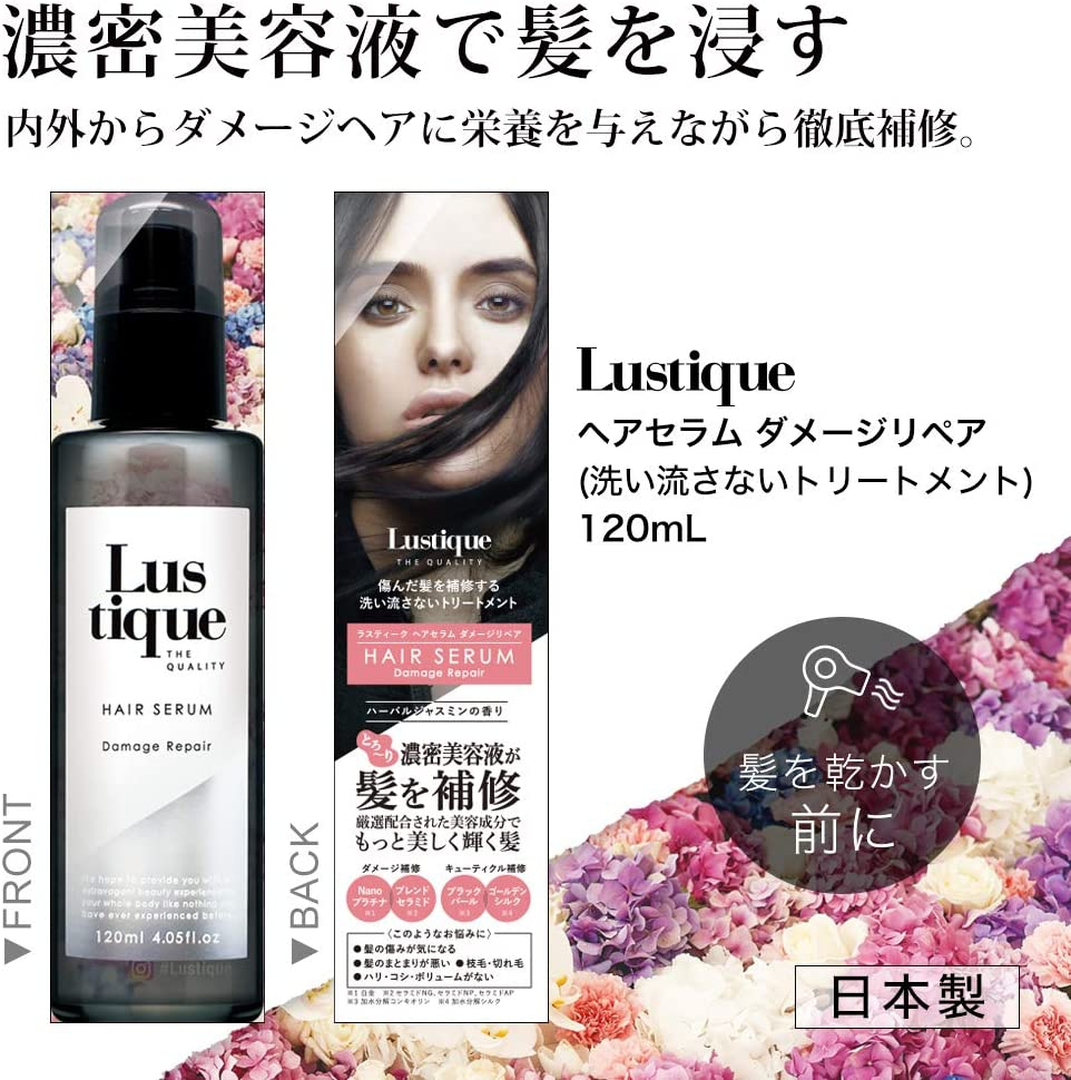 Lustique(ラスティーク) ヘアセラム ダメージリペアの商品画像3