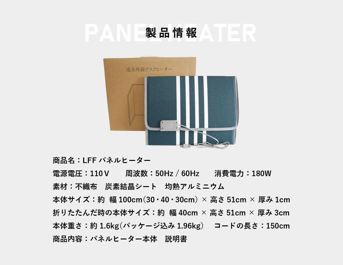 L・F・F(エル・エフ・エフ) 遠赤外線パネルヒーターの商品画像5