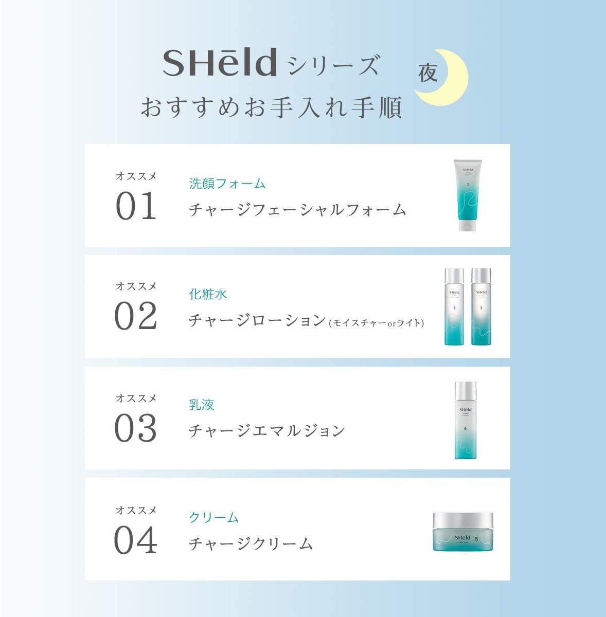 SHeld(シールド) チャージ トライアルセットの商品画像7