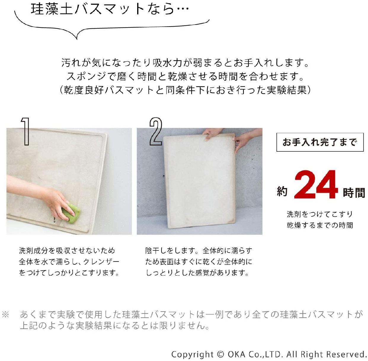 乾度良好(かんどりょうこう)Dナチュレバスマットの商品画像9