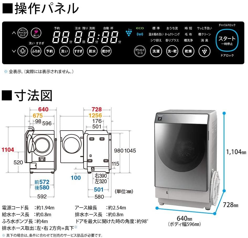 SHARP(シャープ) ドラム式洗濯乾燥機 ES-W111の商品画像7