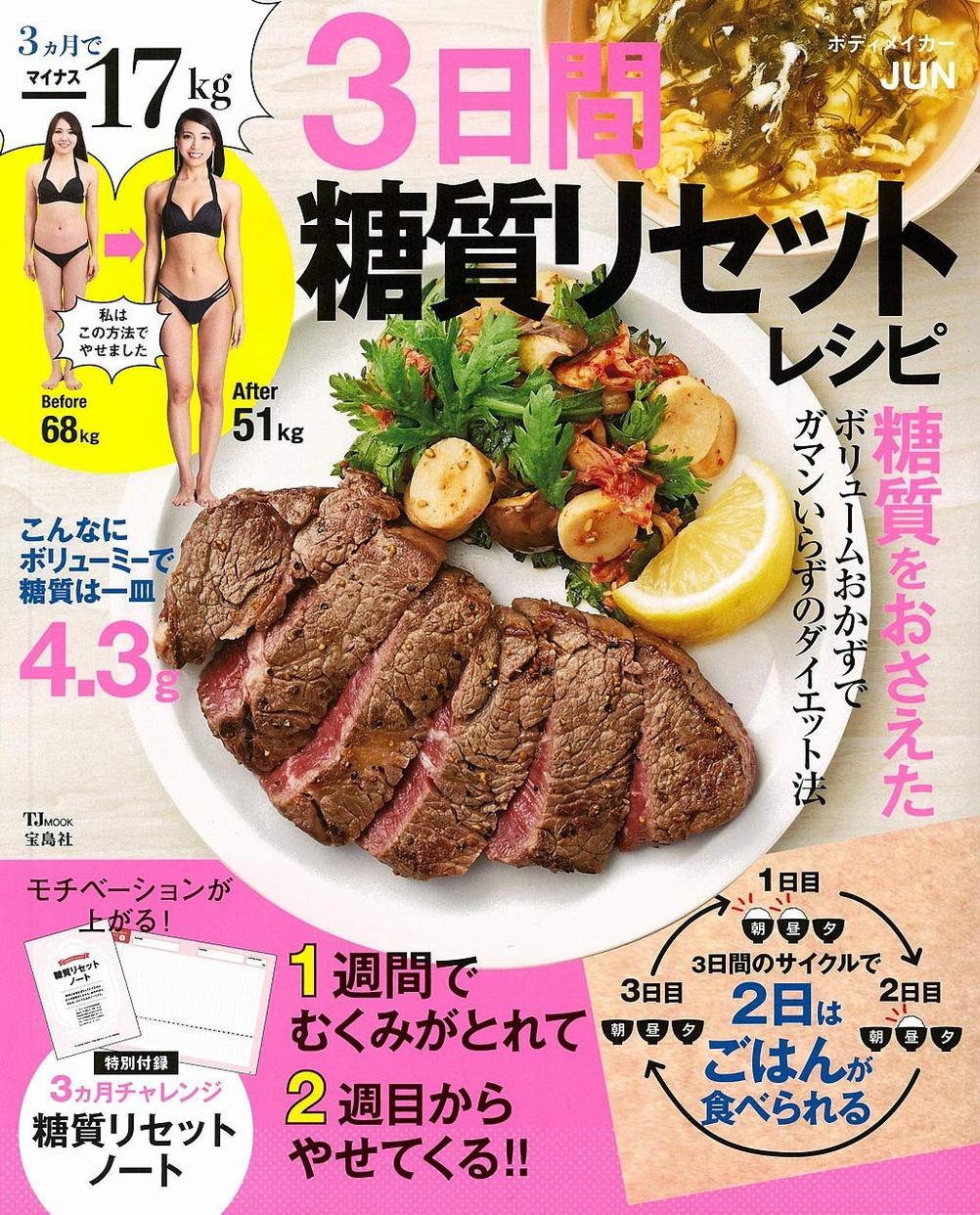 宝島社 3ヵ月で-17kg 3日間糖質リセットレシピの商品画像
