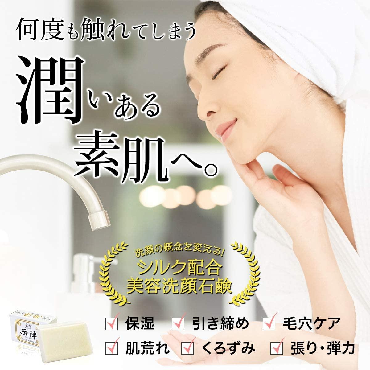 西陣石鹸(NISHIJIN SOAP) 洗顔用石鹸の商品画像4