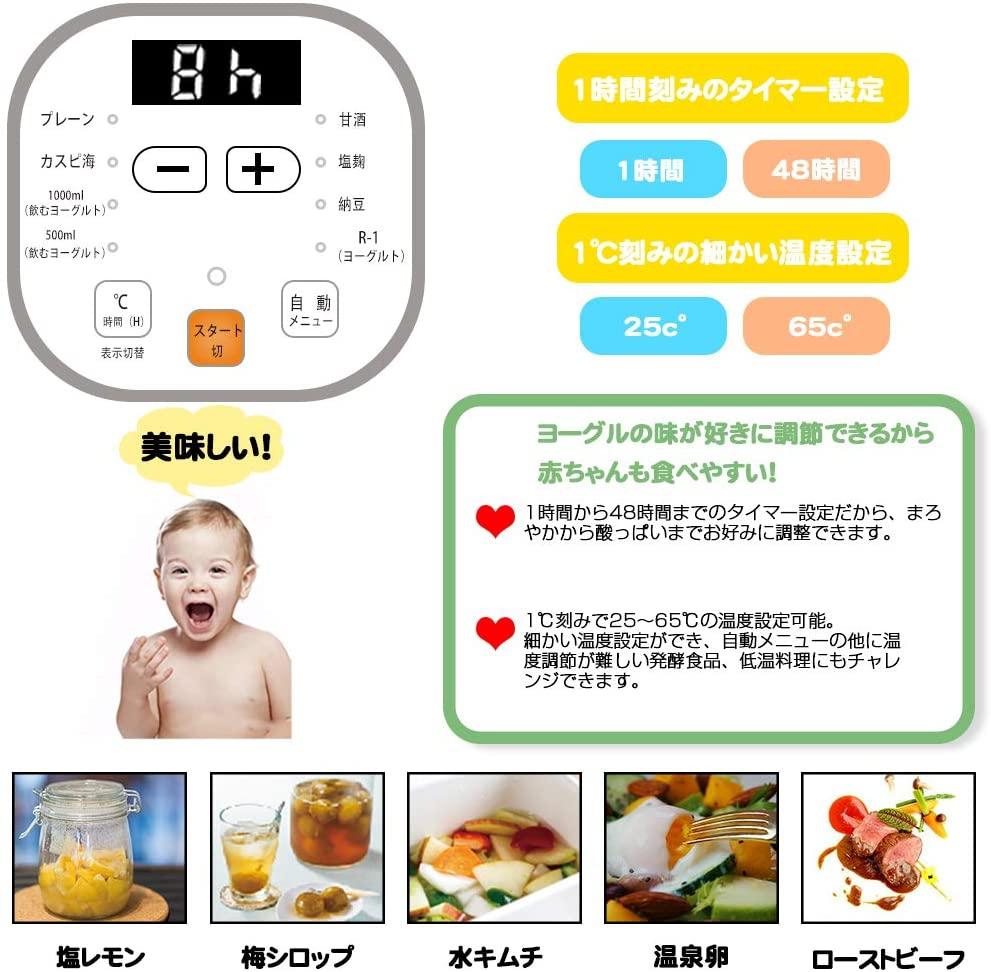 RAKU(ラク)令和新開発 ヨーグルトメーカーの商品画像5