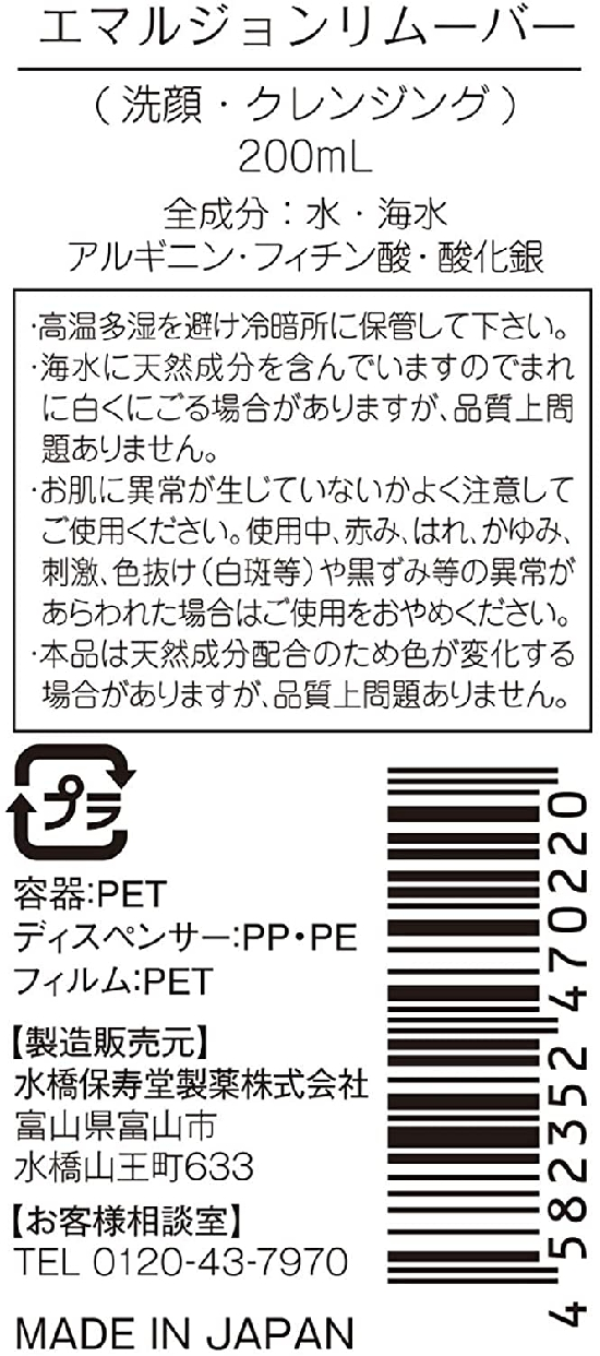 水橋保寿堂製薬(ミズホコトブキドウセイヤク) エマルジョンリムーバーの商品画像2