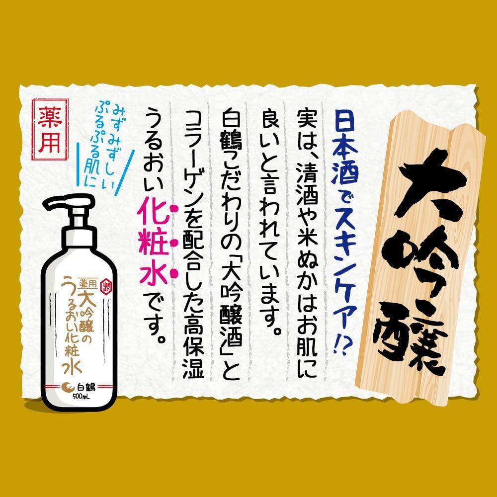 白鶴 鶴の玉手箱 薬用 大吟醸のうるおい化粧水の商品画像10
