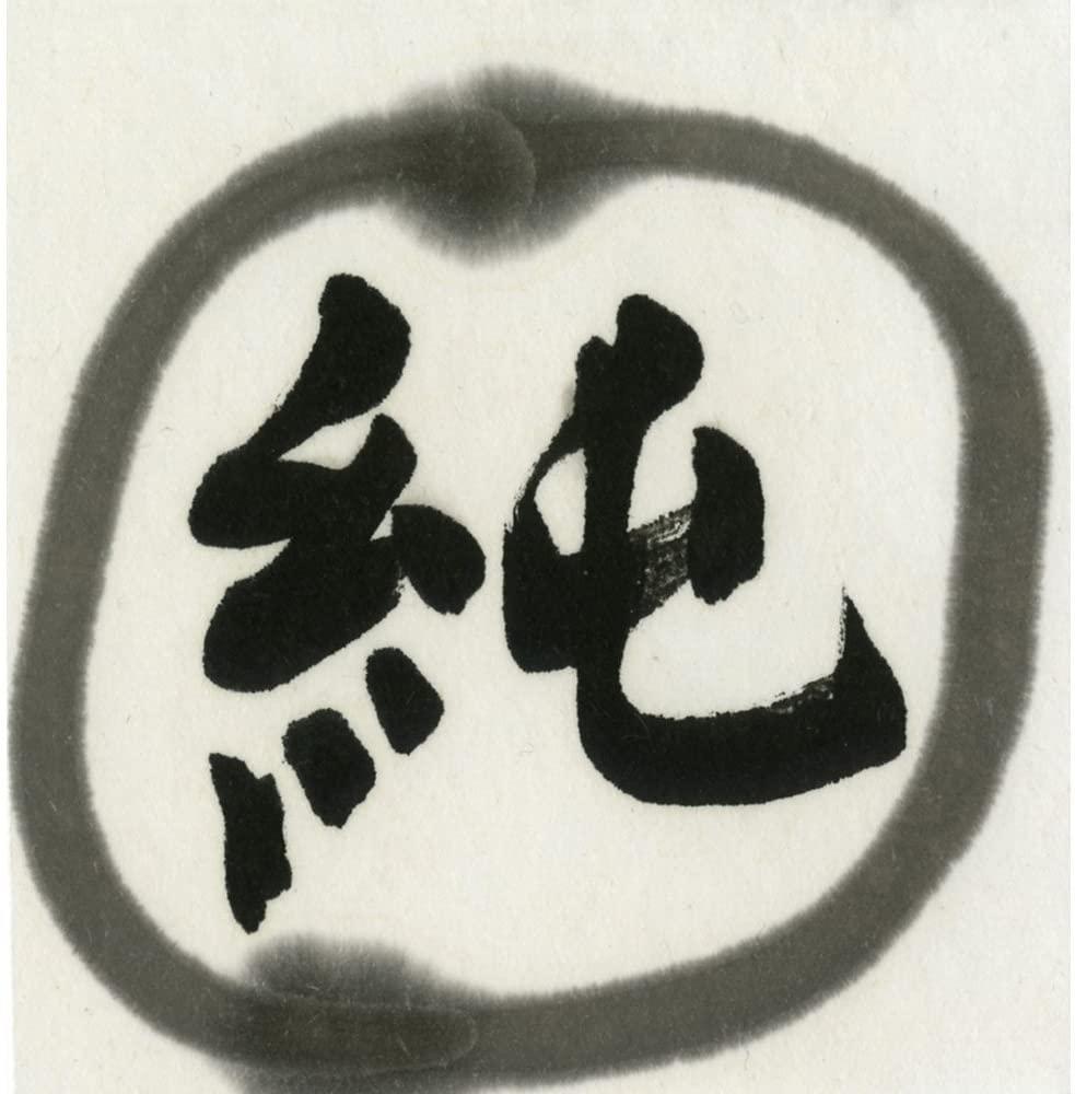 呉竹 書芸呉竹 純黒 BB2-25の商品画像4