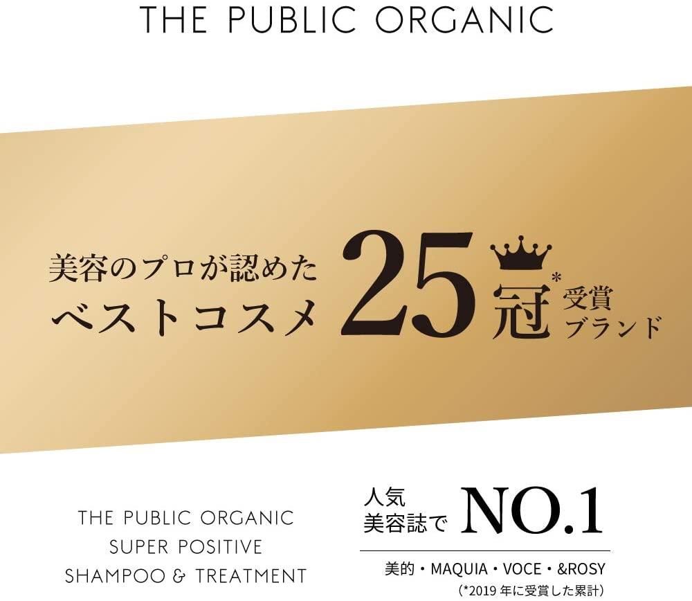 THE PUBLIC ORGANIC(ザ パブリック オーガニック) スーパーポジティブシャンプーの商品画像13