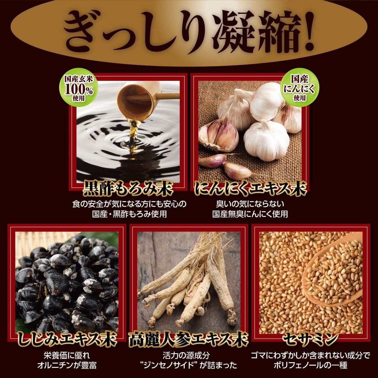 ORIHIRO(オリヒロ) しじみ高麗人参セサミンの入った黒酢にんにくの商品画像4