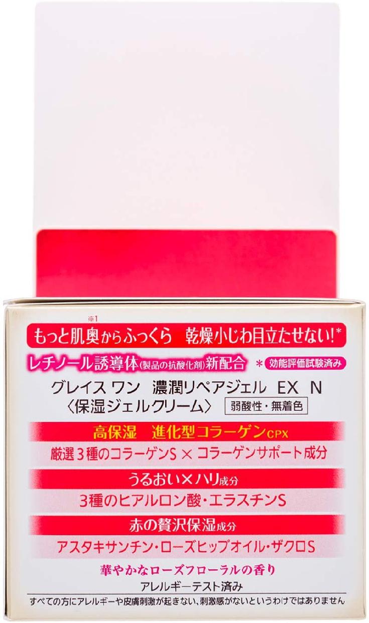 GRACE ONE(グレイスワン) 濃潤リペアジェルの商品画像8