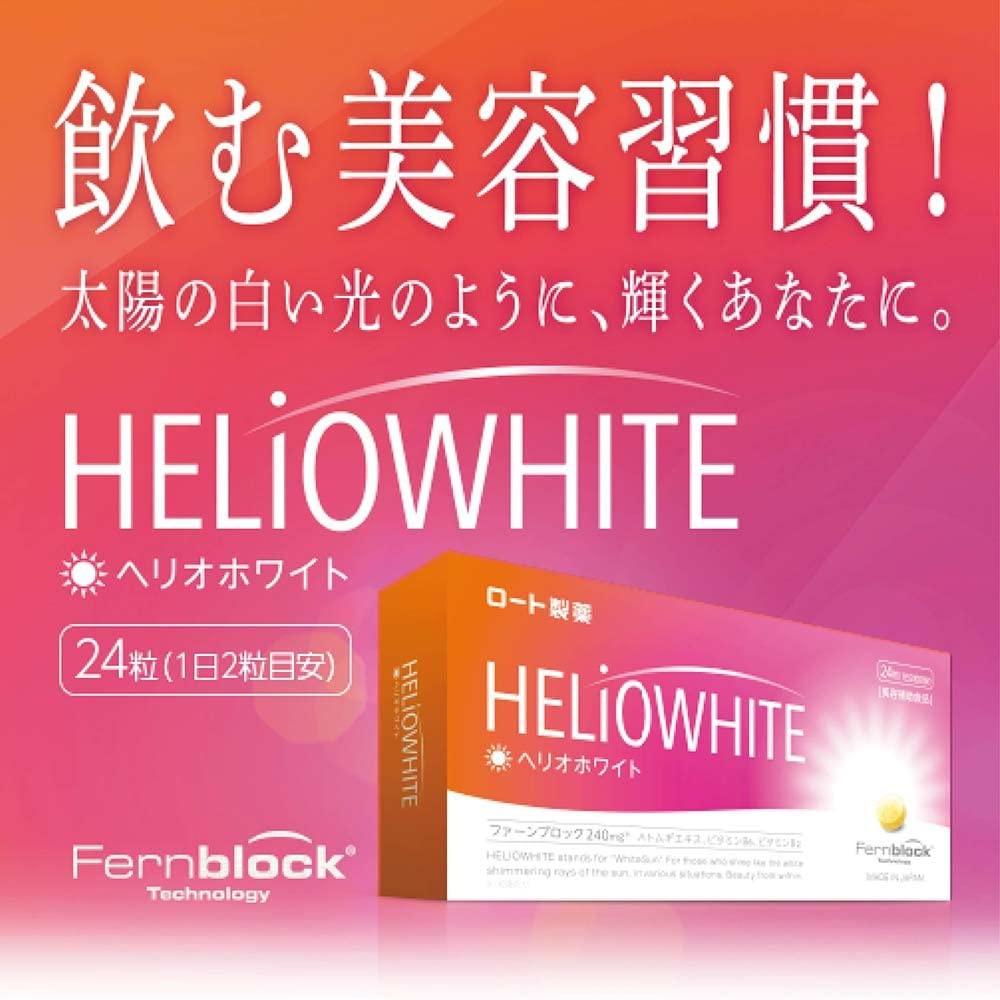 ロート製薬(ROHTO) ヘリオホワイトの商品画像7