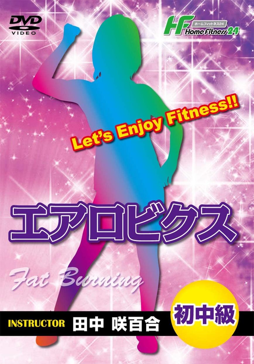 Home Fitness24(ホームフィットネス24) 初中級エアロビクス 田中咲百合の商品画像