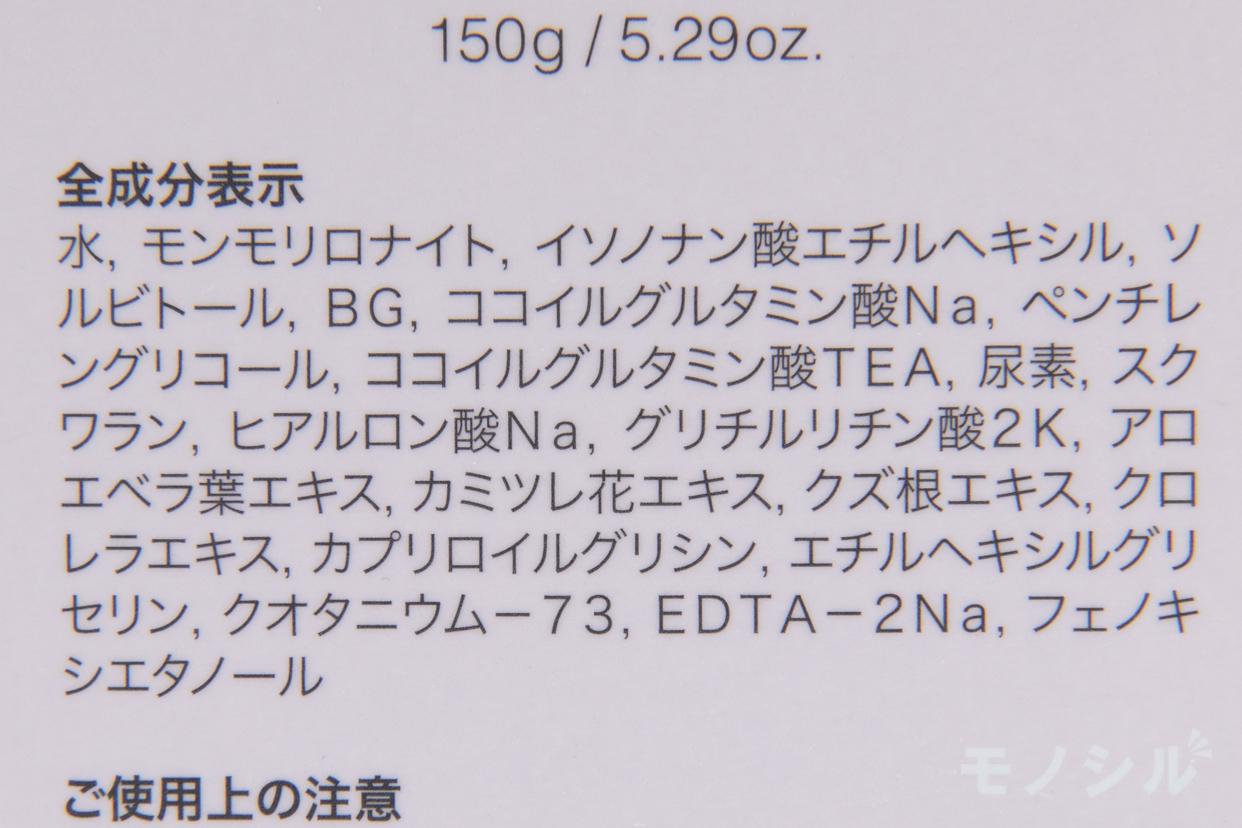 b.glen(ビーグレン) クレイウォッシュの商品画像3 商品パッケージの成分表