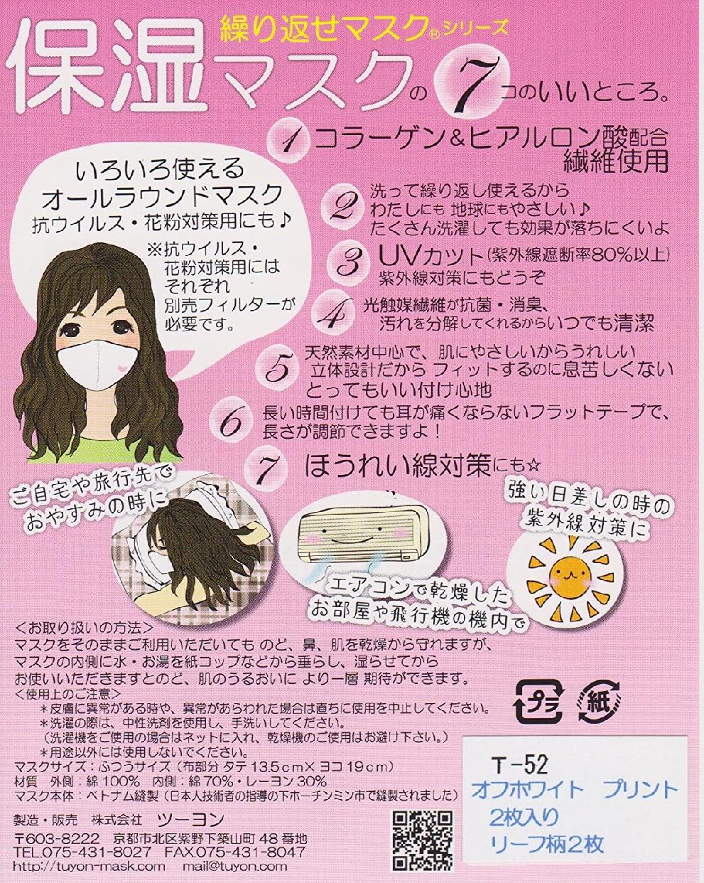 TUYON(ツーヨン)繰り返し使える 保湿マスクの商品画像2