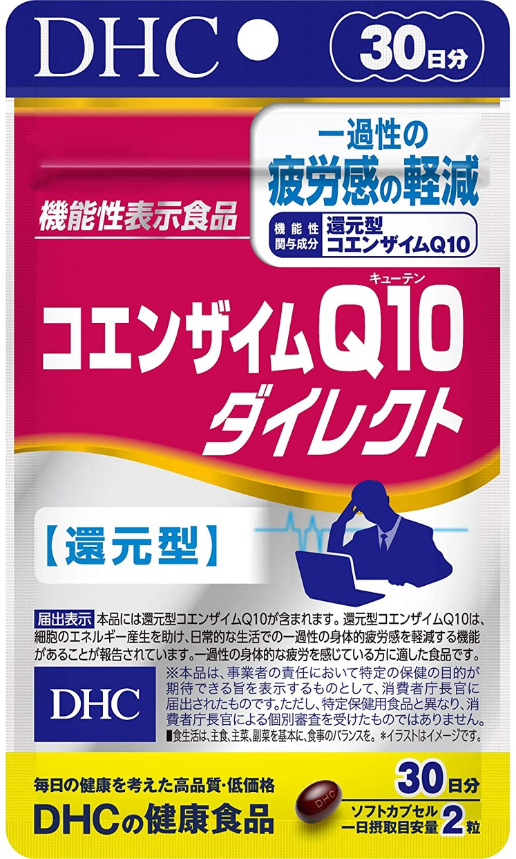 DHC(ディーエイチシー) コエンザイムQ10 ダイレクトの商品画像