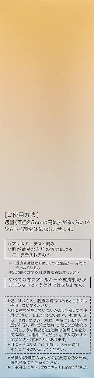 est(エスト) ザ ローションの商品画像17