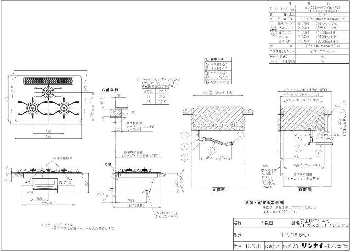 DELICIA GRiLL(デリシア グリル) RHS71W16ALR-SL/12A13A 幅75cm シルバーの商品画像3