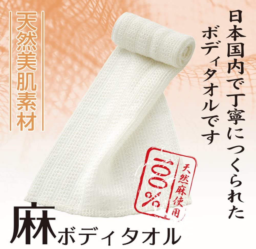 MARNA(マーナ)麻タオル ボディタオル B396の商品画像4