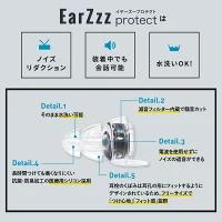 EarZzz(いやーずー) ノイズリダクション耳栓の商品画像8