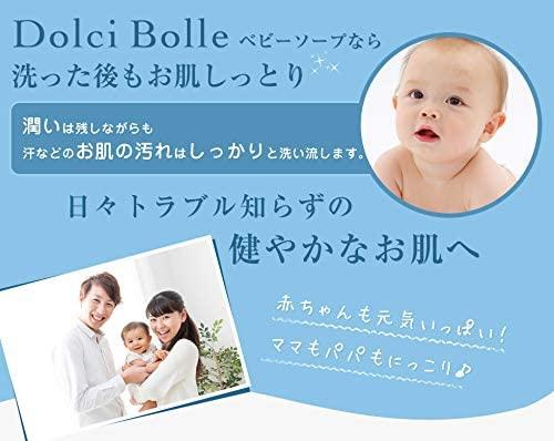 Dolci Bolle(ドルチボーレ) ベビーソープの商品画像6
