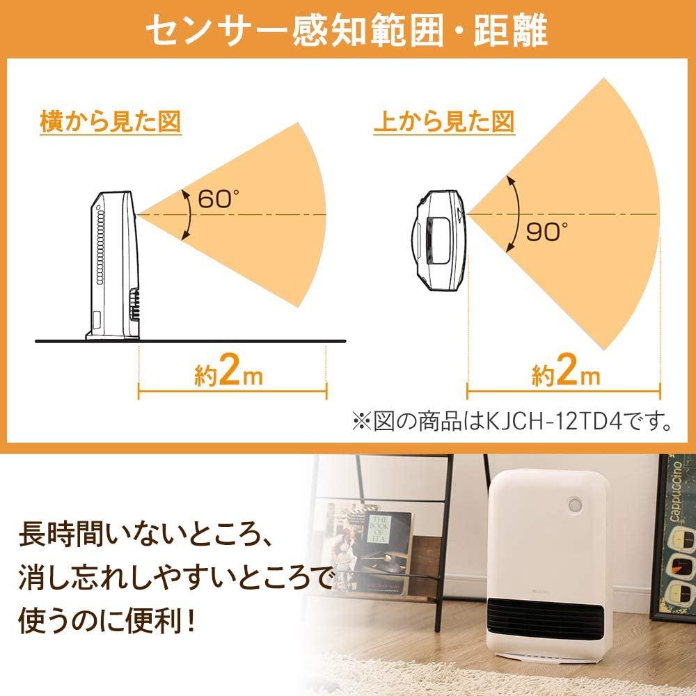 IRIS OHYAMA(アイリスオーヤマ) KJCH-12TD4の商品画像5