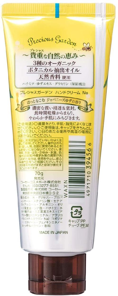 Precious Garden(プレシャスガーデン) ハンドクリームの商品画像3
