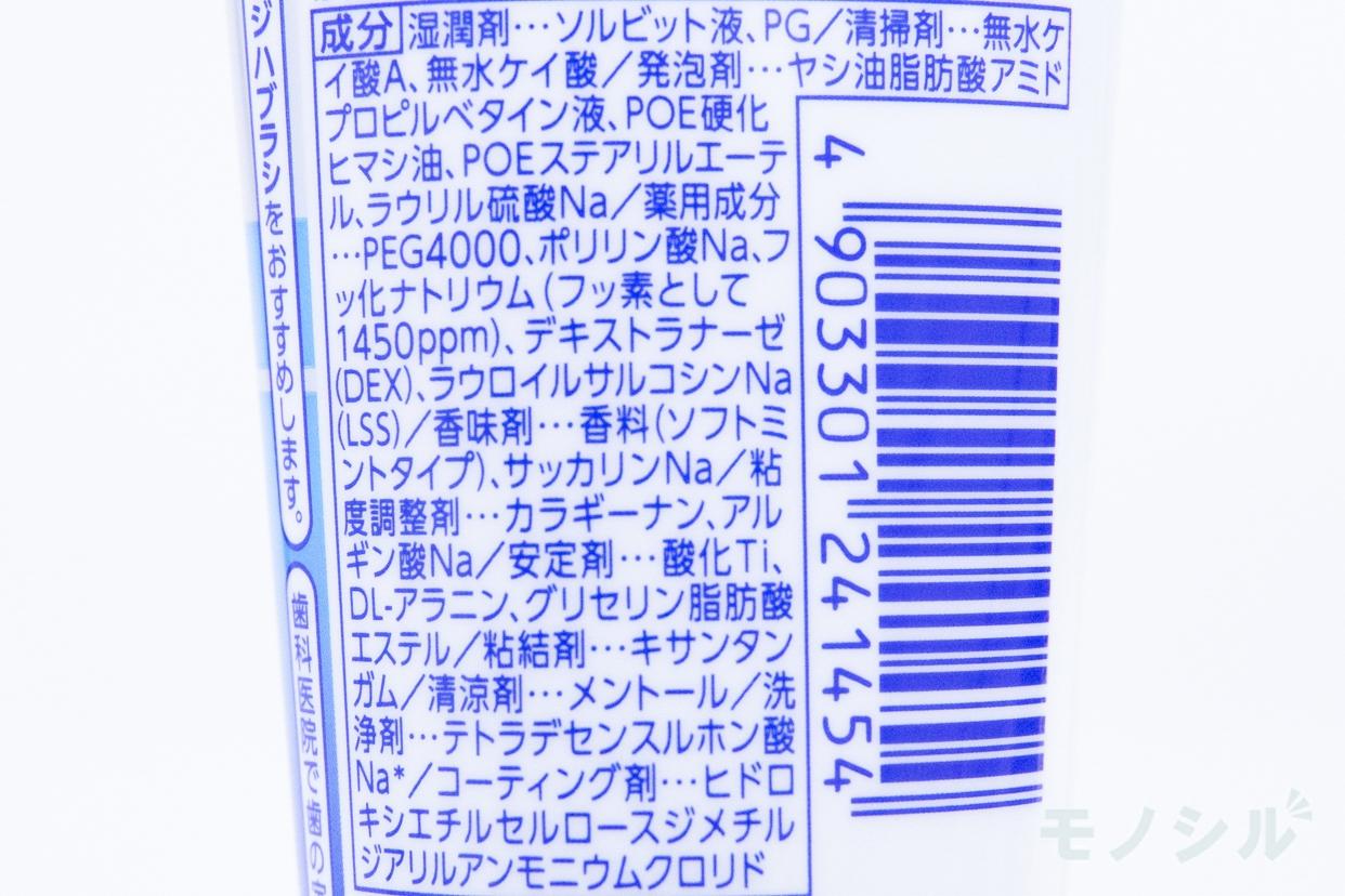 クリニカクリニカアドバンテージ ハミガキの商品の成分表
