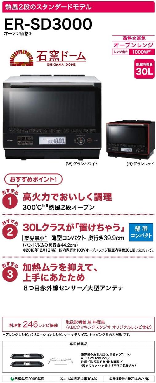 東芝(TOSHIBA) 過熱水蒸気オーブンレンジ ER-SD3000の商品画像5
